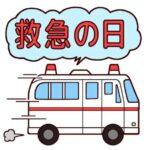 新杉田 保育園 救急の日