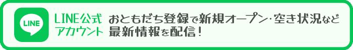 ぴーまん保育園LINE公式アカウント