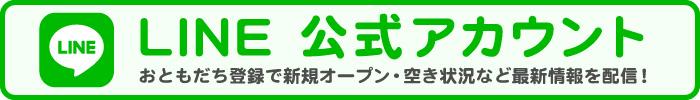 Pman保育園LINE公式アカウント