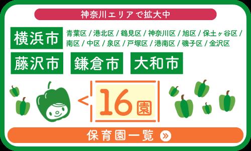 ぴーまん保育園は神奈川県横浜エリアで拡大中